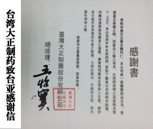 台湾大正制药股份有限公司感谢信